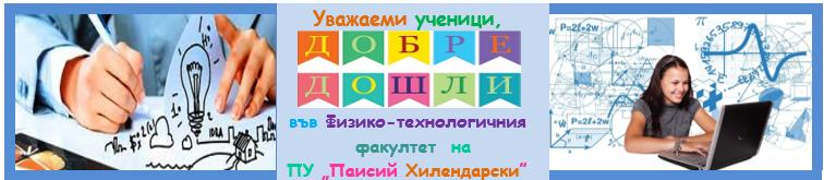 ФИЗИКО-ТЕХНОЛОГИЧЕН ФАКУЛТЕТ